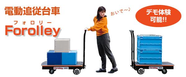 電動追従台車 Forolley(フォロリー)