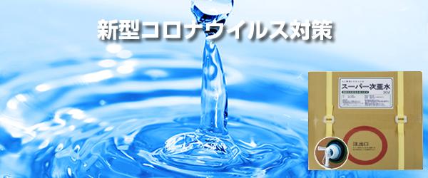 弱酸性次亜塩素酸水溶液 スーパー次亜水