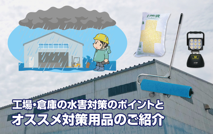 工場・倉庫の水害対策のポイントとオススメ対策用品のご紹介
