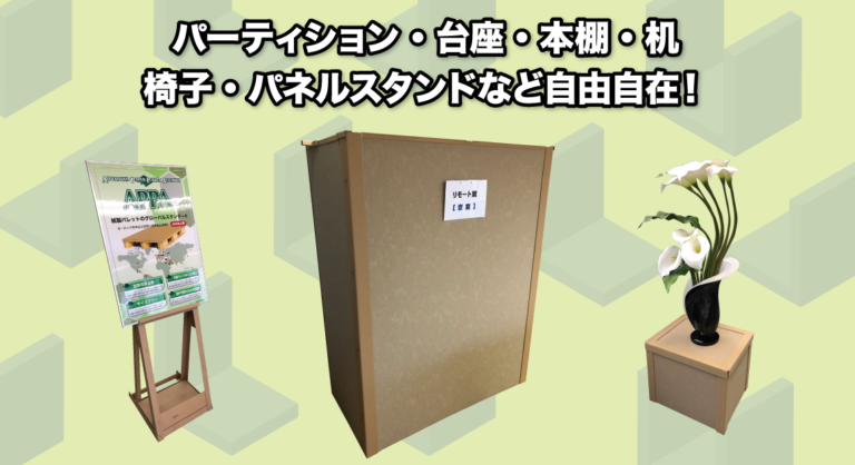 紙製オフィス家具